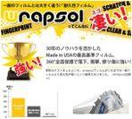 衝撃吸収フィルム「Wrapsol(ラプソル)」