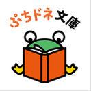 「ぷちドネ文庫」アイコン