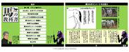 馬の教科書シリーズ イメージ