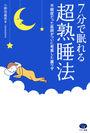 『7分で眠れる超熟睡法』カバー