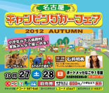名古屋キャンピングカーフェア2012 Autumn