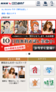 『NHK- G 動画on!』画面イメージ