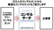 コンサル紹介概念図