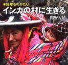 「インカの村に生きる」 (C) HOLP SHUPPAN, Publishing