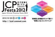 JCPF2012