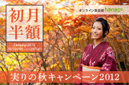 hanaso『実りの秋キャンペーン2012』