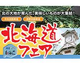 北海道フェア チラシ