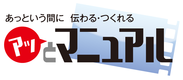 動画マニュアル作成ソフト「アッとマニュアル」