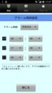 アプリスクリーンショット・設定画面1