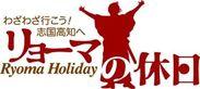 リョーマの休日 ロゴ
