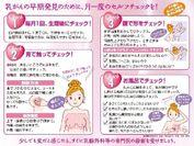 ※3 乳がんチェックカード