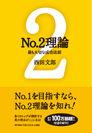 「No.2理論」カバー