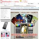 iPod touch5 オリジナルケース作成