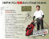 井戸木 鴻樹プロと弊社製品F-01α
