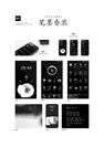 北京i-studio 受賞作品 携帯電話のUIデザイン