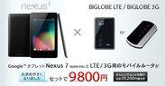 「Nexus 7」×「BIGLOBE LTE/3G」特典ページ