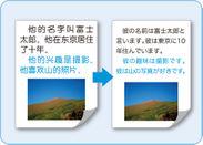 スキャン翻訳のイメージ1