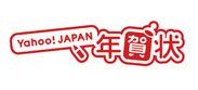 Yahoo! JAPAN年賀状 ロゴ