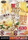 とろける蟹豆腐ラーメン ポスター