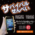 サバイバルせんべい iPhone 5専用ケース 着用例