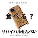 サバイバルせんべい iPhone 5専用ケース