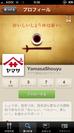 ヤマサ醤油のSnapDish公式アカウント画面