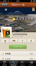 ヤッホーブルーイングのSnapDish公式アカウント画面