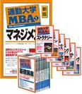 「通勤大学MBA」書籍シリーズ