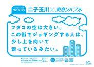 ポスター例(二子玉川センター)