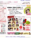 葯膳ハート倶楽部TOPページイメージ