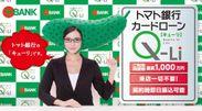 「Q-Li(キューリ)」 ※お振込みは、ご契約金額または50万円のいずれか低い金額を上限とし、振込先はご本人の口座に限ります。
