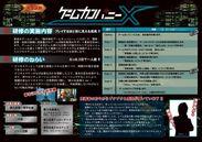 ゲームカンパニーX チラシ