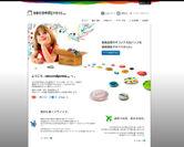 セカンドプレスウェブサイト