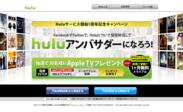 『Hulu アンバサダープロジェクト』