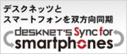 desknet's Sync for smartphones