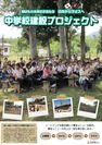 中学校建設プロジェクト ポスター