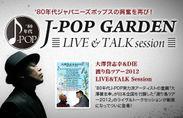 '80年代J-POP GARDEN~LIVE&TALK session