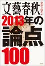 ムックと同時発売『文藝春秋オピニオン 2013年の論点100』