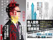 『政治屋失格』『加速上昇』表紙