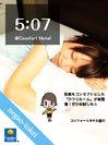 『寝顔時計』寝顔版
