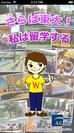 アプリ「東大より留学」トップ画面