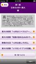 アプリ「東大より留学」アプリ画面1