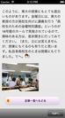 アプリ「東大より留学」アプリ画面2