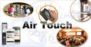 勤怠管理『Air Touch』