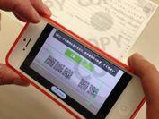 車検証QR_iPhone