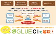 「GLUE CI(グルーシーアイ)」 イメージ