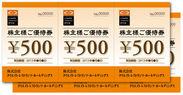 株主優待券イメージ