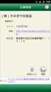 企業情報画面