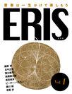 「ERIS」