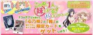 「嫁コレ」×「MFラノベ☆コミック」キャンペーン